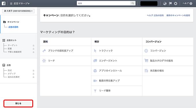 Facebook広告マネージャ