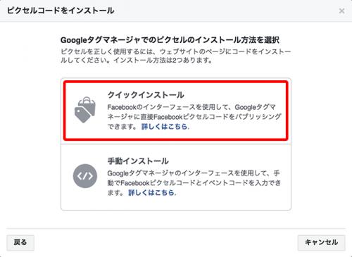 Facebook広告とGoogleタグマネージャ情報の連携