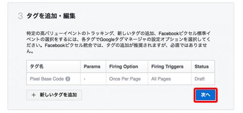 Facebookピクセルのベースコードを設定