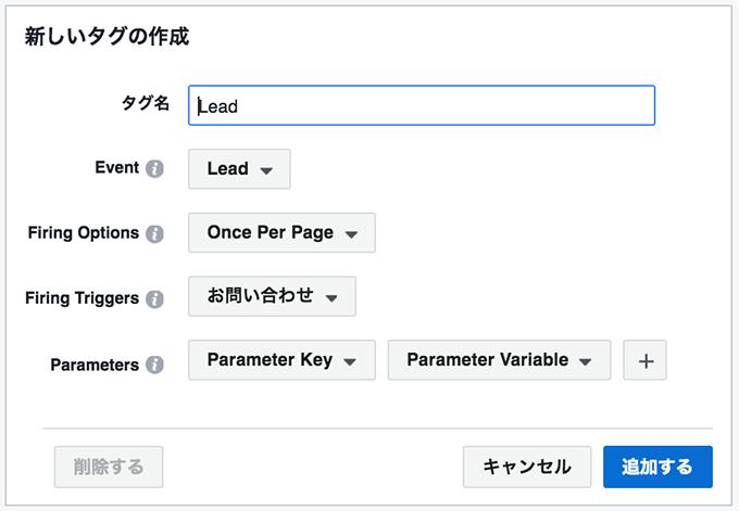 Facebookピクセルのイベントコードを設定