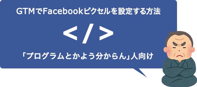 極力コードを触りたくない人向け、GoogleタグマネージャでFacebookピクセルを設定する方法