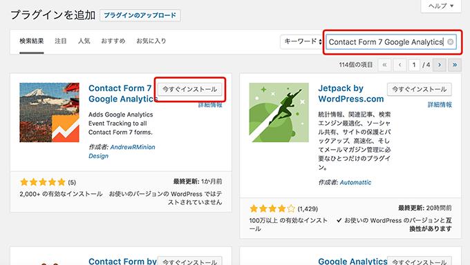 ContactForm7_GoogleAnalyticsをインストール