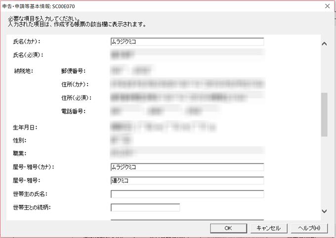 所得税・消費税の納税地の異動に関する届出手続申請ファイル作成手順6