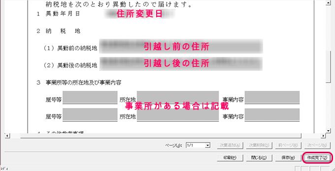 所得税・消費税の納税地の異動に関する届出手続申請ファイル作成手順9