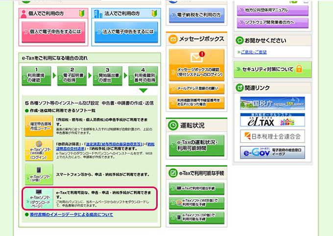 e-Taxサイトへアクセス