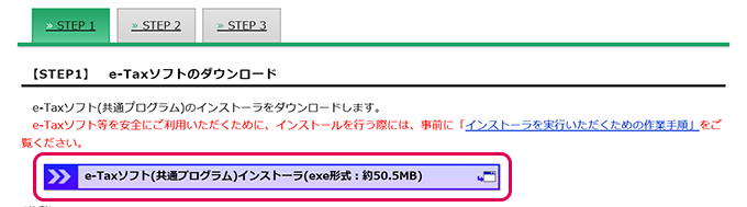 e-Taxソフトインストール