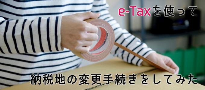 e-Taxとマイナンバーカードを使えば、納税地の異動手続きは楽になるの?