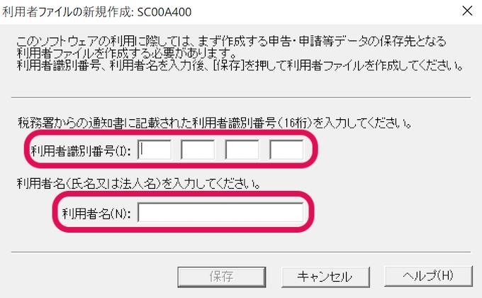 利用者ファイル新規作成