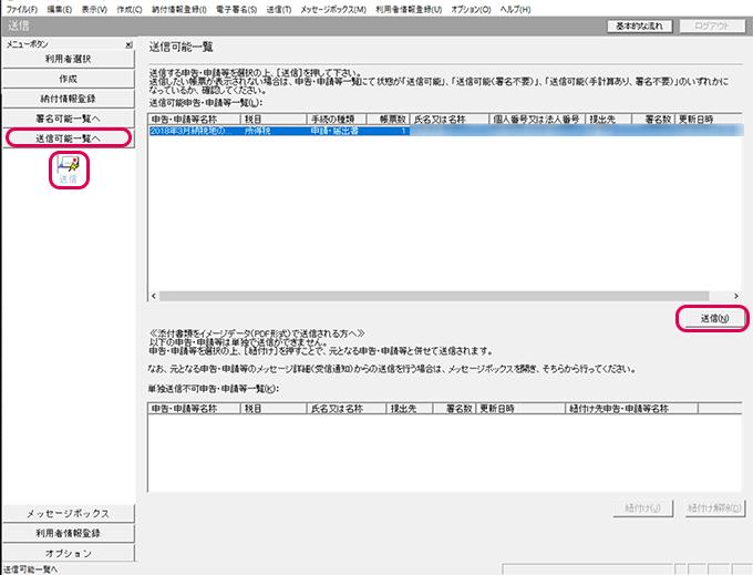 申請ファイル送信手順1