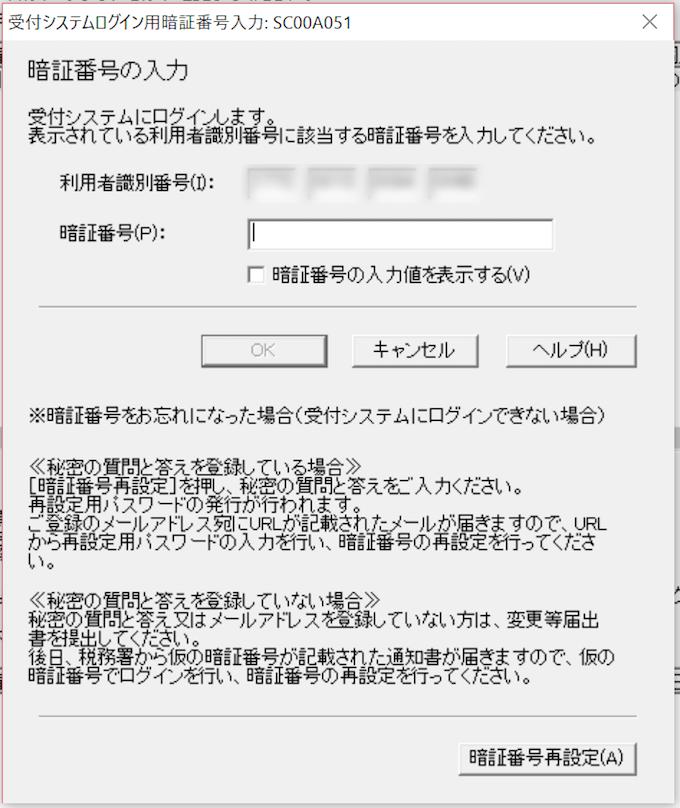 申請ファイル送信手順2