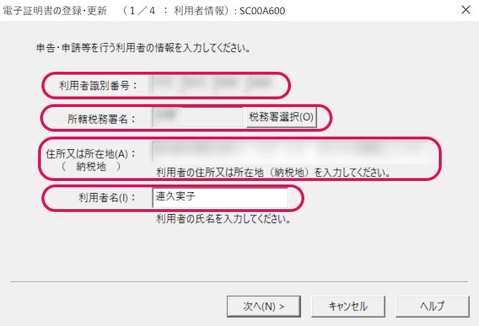 電子証明書情報登録手順2