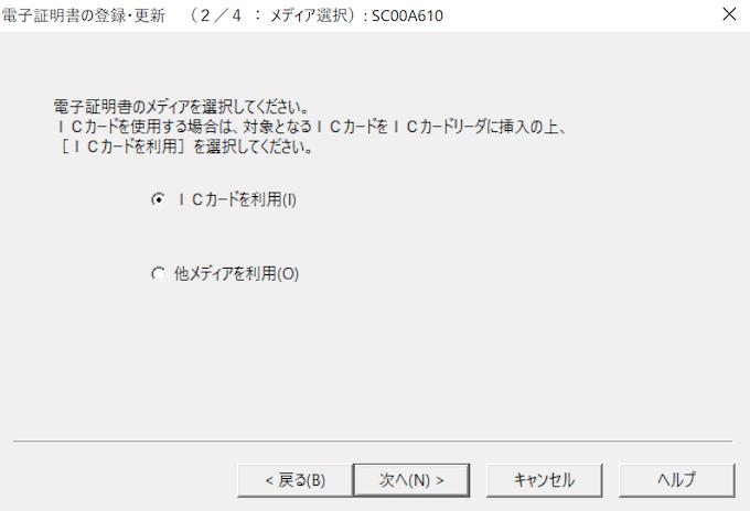 電子証明書情報登録手順3