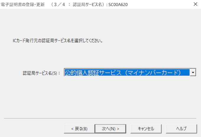 電子証明書情報登録手順4