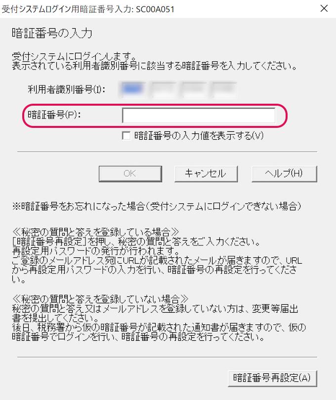 電子証明書情報登録手順5