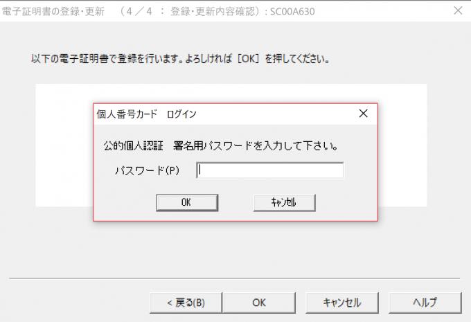 電子証明書情報登録手順6